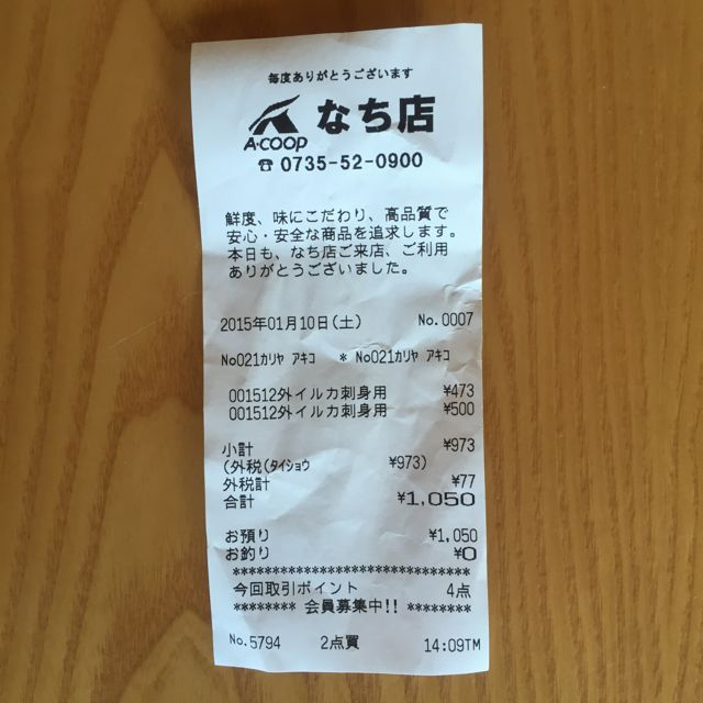 Striped Dolphin Meat receipt. 1050yen or about $9 US