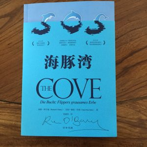 'The Cove' book/Richard O'Barry and Hans Peter Roth/DolphinProject.net