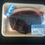 Feb. 17, 2015 – bottlenose dolphin meat at a local supermarket, a day after I witnessed their capture and slaughter/Dolphin Project